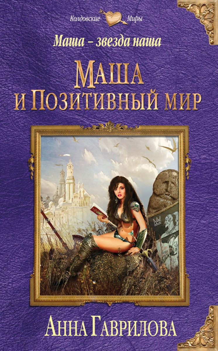 Маша — звезда наша. Книга первая. Маша и Позитивный мир, Эксмо  - купить со скидкой