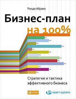 Купить Бизнес-план на 100%: Стратегия и тактика эффективного бизнеса (обложка), Альпина Паблишер