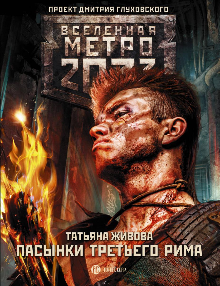 Купить Метро 2033: Пасынки Третьего Рима, АСТ