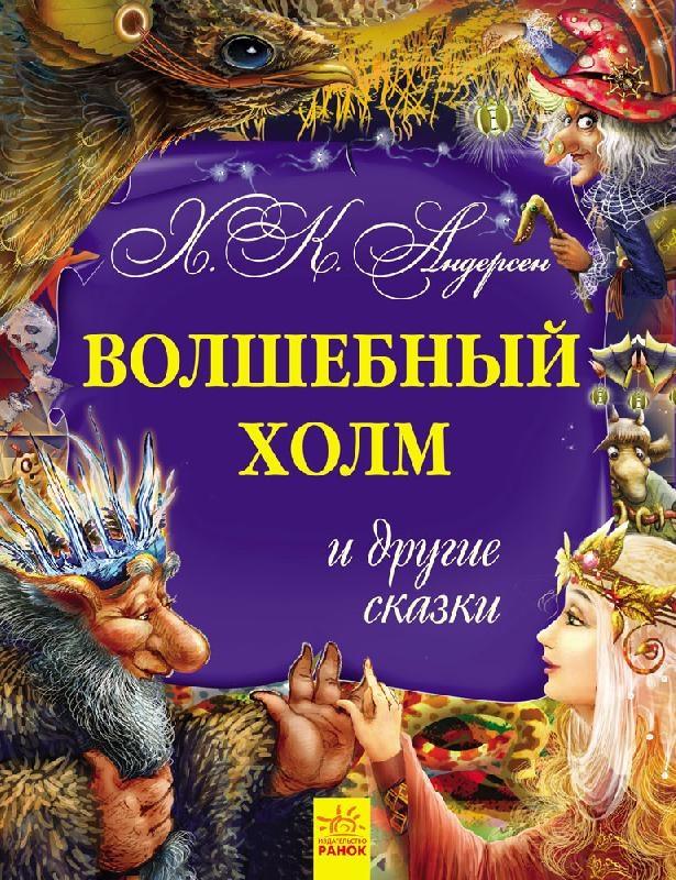 Купить Золота колекція: Волшебный холм и другие сказки (р), Ранок