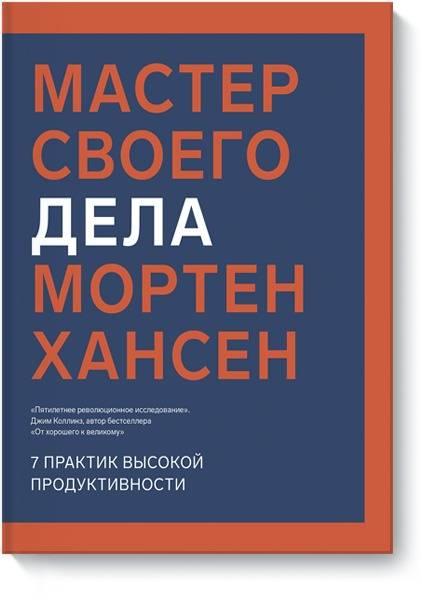 Купить Книги по личностному росту, Мастер своего дела. 7 практик высокой продуктивности, Манн, Иванов и Фербер