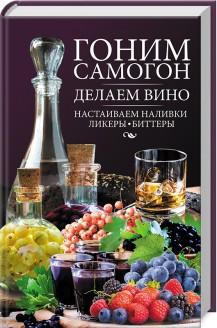 Купить Гоним самогон, делаем вино, настаиваем наливки, ликеры, биттеры, Клуб Семейного Досуга