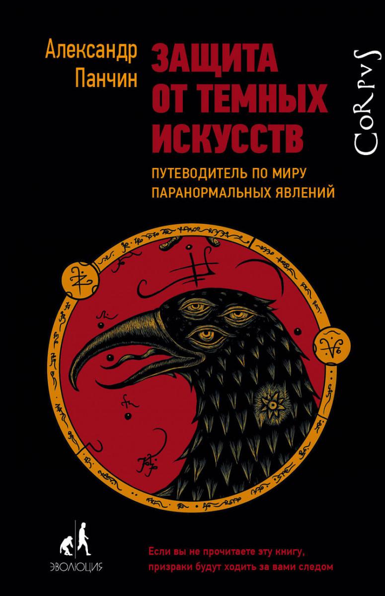Купить Защита от темных искусств, АСТ