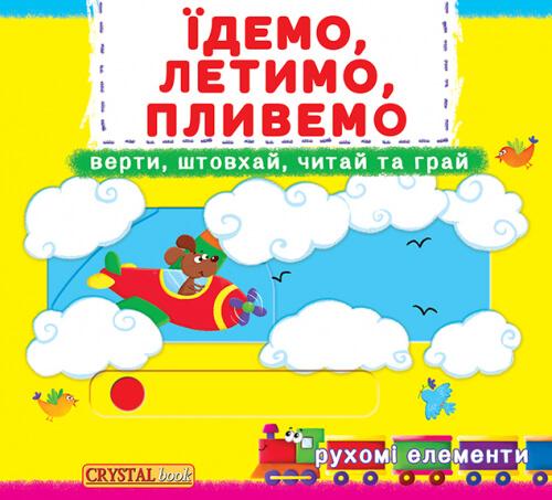Купить Сказки, Їдемо, летимо, пливемо. Перша книжка з рух.елементами, Crystal Book