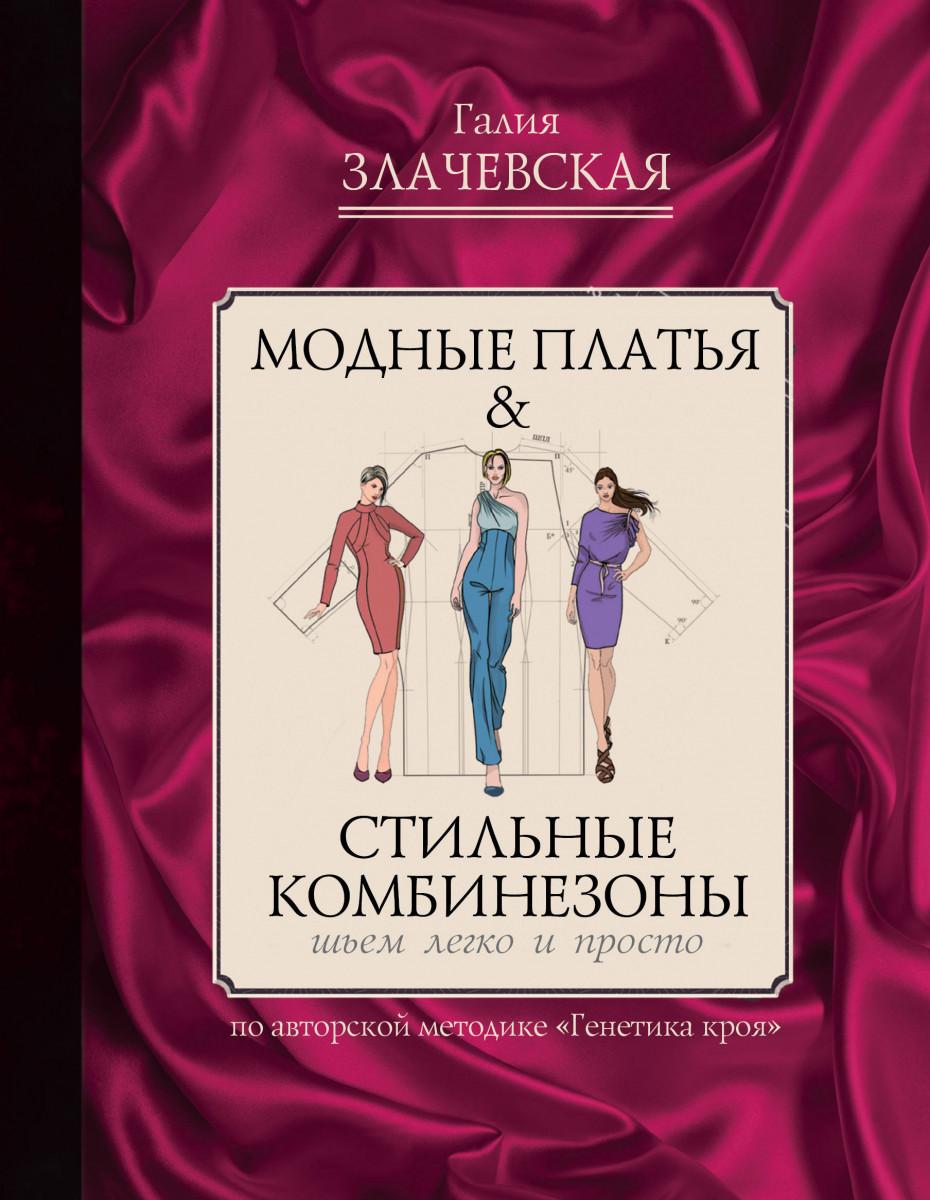 Купить Модные платья & стильные комбинезоны: шьем легко и просто, АСТ