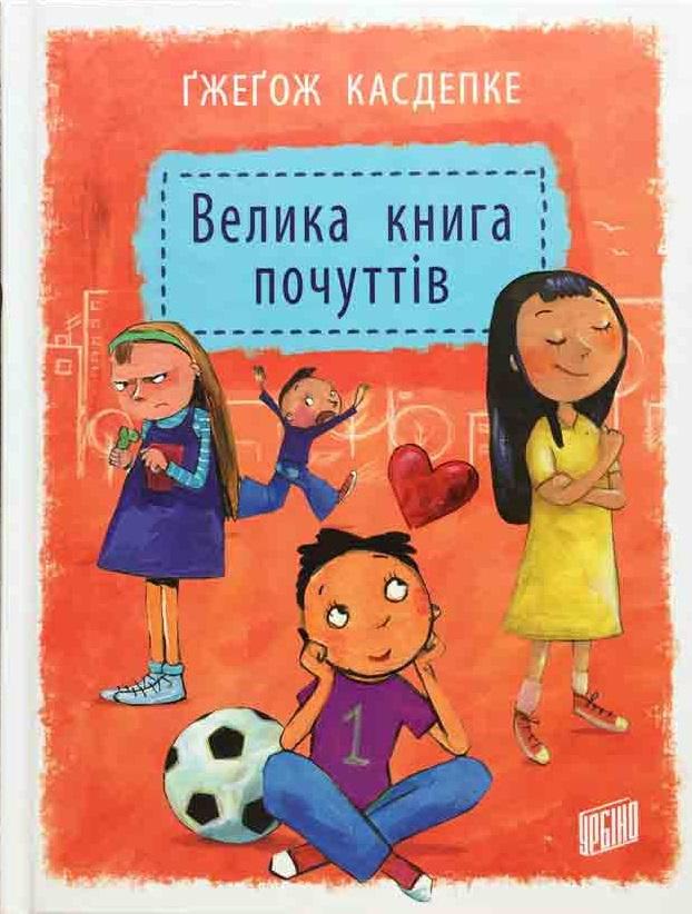 Купить Книги для детей на украинском языке, Велика книга почуттів, Урбино