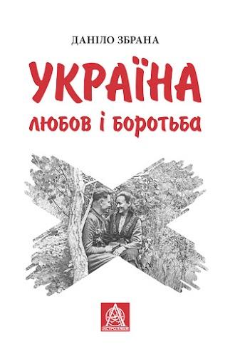 Купить Проза, Україна: любов і боротьба, Астролябия