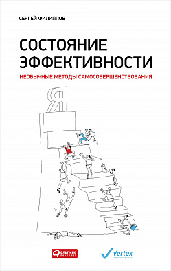 Купить Книги по саморазвитию и мотивации, Состояние эффективности: Необычные методы самосовершенствования, Альпина Паблишер