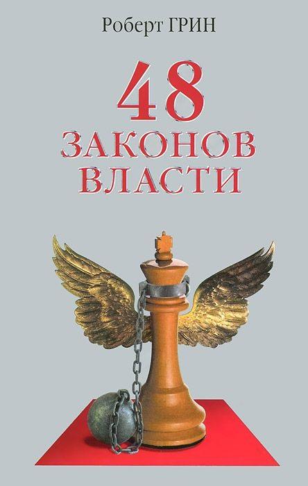 Купить 48 законов власти, Рипол Классик