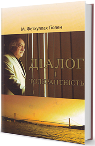 Купить Философия, Діалог і толерантність, Видавництво Жупанського