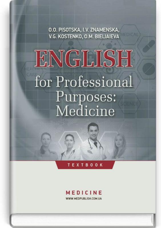 Купить Учебники, пособия, English for Professional Purposes: Medicine = Англійська мова за професійним спрямуванням: Медицина