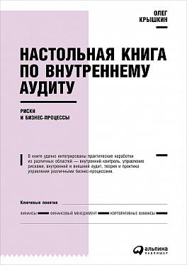 Купить Бизнес-книги, Настольная книга по внутреннему аудиту : Риски и бизнес-процессы, Альпина Паблишер
