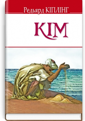 Купить Классическая проза, Кім, Знання