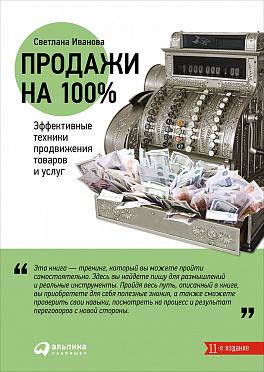 Купить Бизнес-книги, Продажи на 100%: Эффективные техники продвижения товаров и услуг, Альпина Паблишер