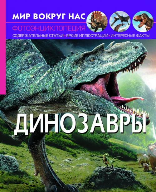 Купить Познавательная литература, Мир вокруг нас. Динозавры, Crystal Book