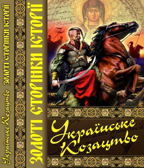 Купить История, политика, Українське козацтво. Золоті сторінки історії, Crystal Book