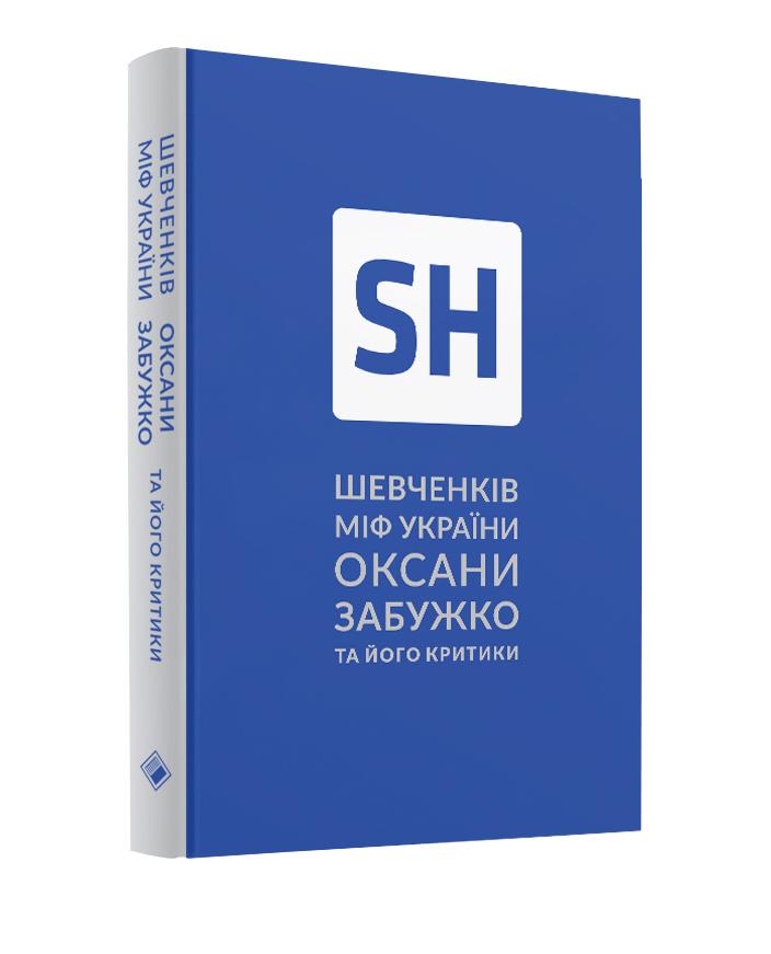 Комора / Шевченків міф України та його критики