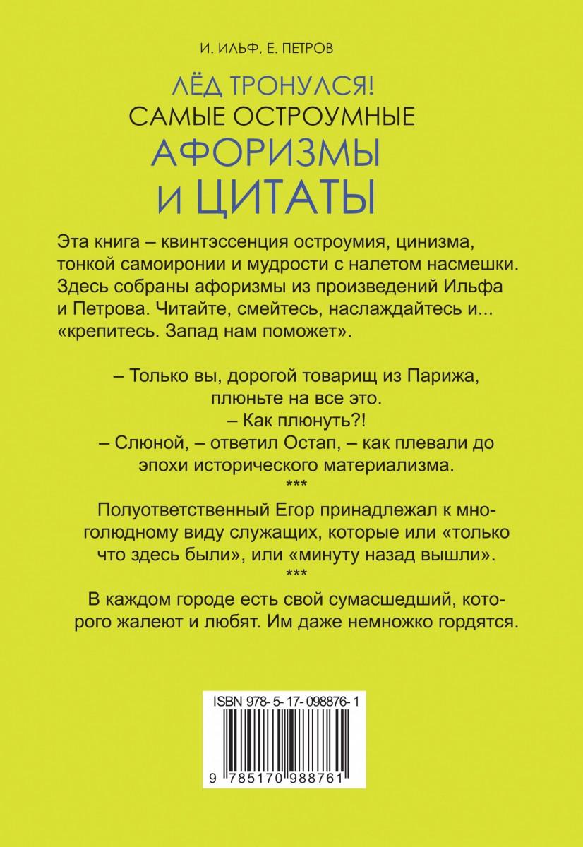 словарь афоризмов литературы