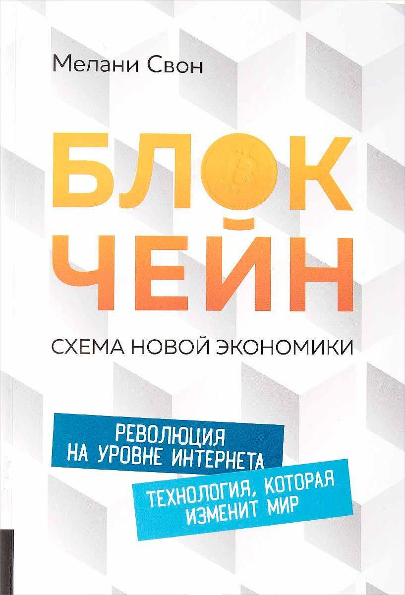 Купить Бизнес-книги, Блокчейн: Схема новой экономики, Олимп-Бизнес