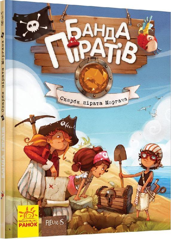 Купить Банда піратів : Скарби пірата Моргана (у), Ранок