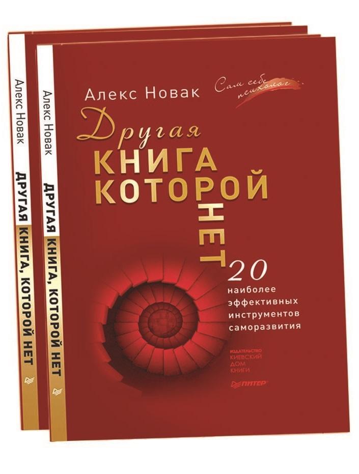 Купить Другая книга, которой нет, Киевский Дом Книги