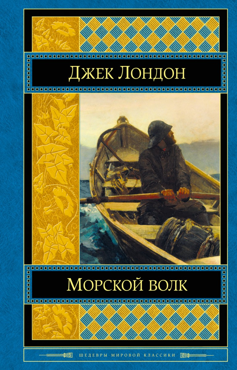 an analysis of the novel the sea wolf by jack london