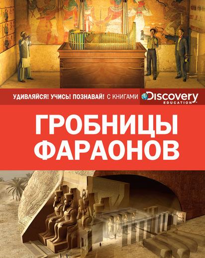 Купить Энциклопедии, Гробницы фараонов, Махаон