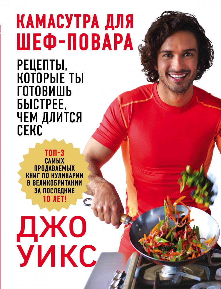 Купить Камасутра для шеф-повара: рецепты, которые ты готовишь быстрее, чем длится секс, Эксмо