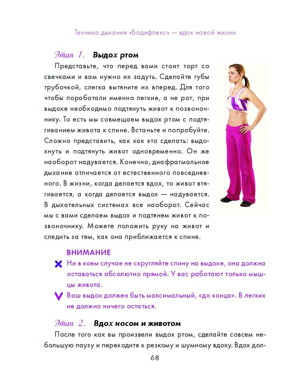 Методика Похудения Дыханием. Дыхательные упражнения: техника для похудения