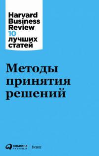 Купить Бизнес-книги, Методы принятия решений, Альпина Паблишер
