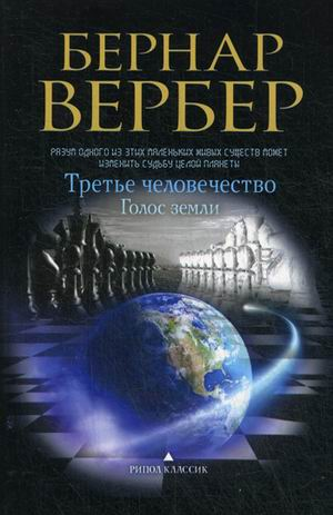 Купить Современная проза, Голос земли (Третье человечество). Вербер Б., Рипол Классик