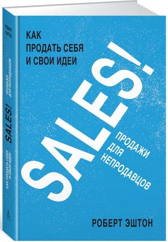 Купить SALES! Как продать себя и свои идеи. Продажи для непродавцов, Махаон