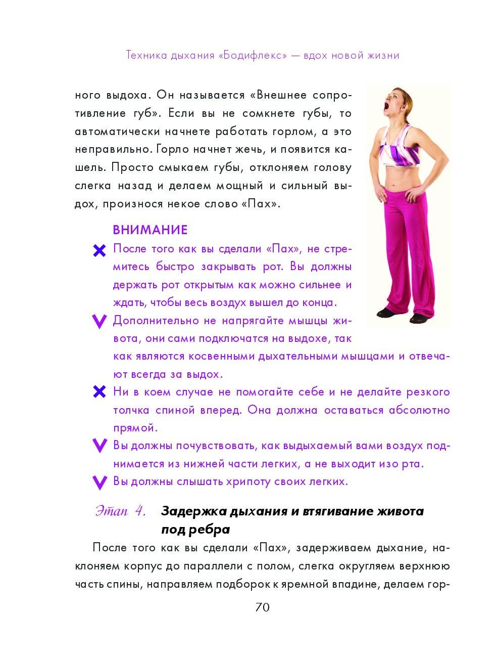 Методики похудения дыханием
