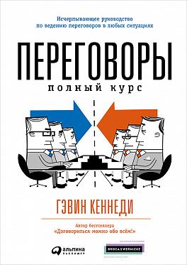 Купить Книги по психологии, Переговоры: Полный курс, Альпина Паблишер