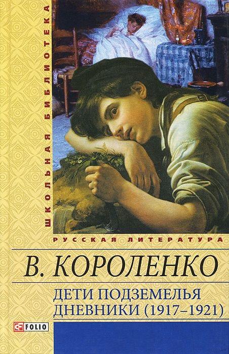 Дети подземелья. Дневники (1917-1921), Фолио  - купить со скидкой