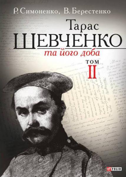 Купить Биография, Мемуары, Тарас Шевченко та його доба. Т.2, Фолио