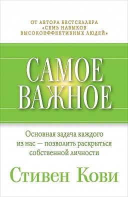 Купить Книги по саморазвитию и мотивации, Самое важное, Альпина Паблишер
