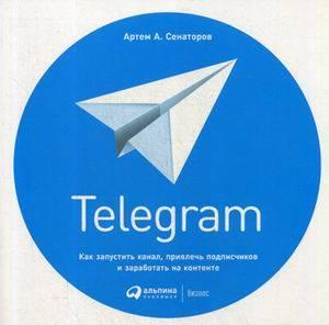 Бизнес-книги, Telegram: Как запустить канал, привлечь подписчиков и заработать на контенте (обложка), Альпина Паблишер  - купить со скидкой