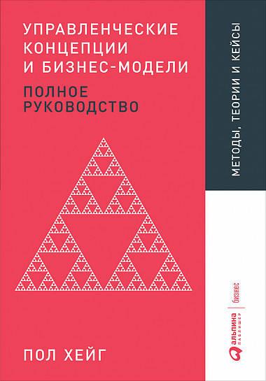 Купить Бизнес-книги, Управленческие концепции и бизнес-модели: Полное руководство, Альпина Паблишер