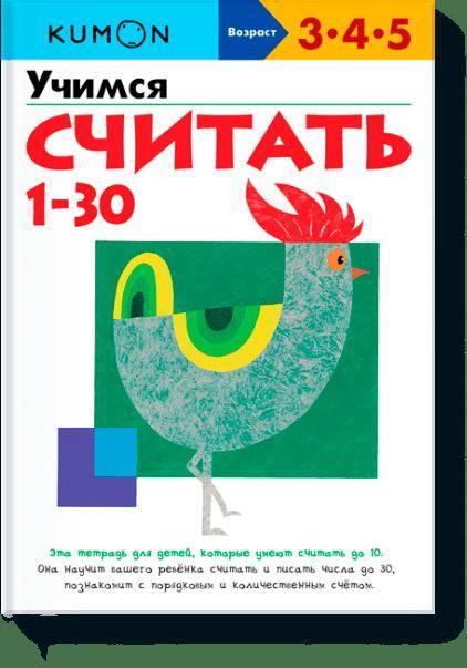 Купить Учимся считать от 1 до 30 KUMON, Манн, Иванов и Фербер