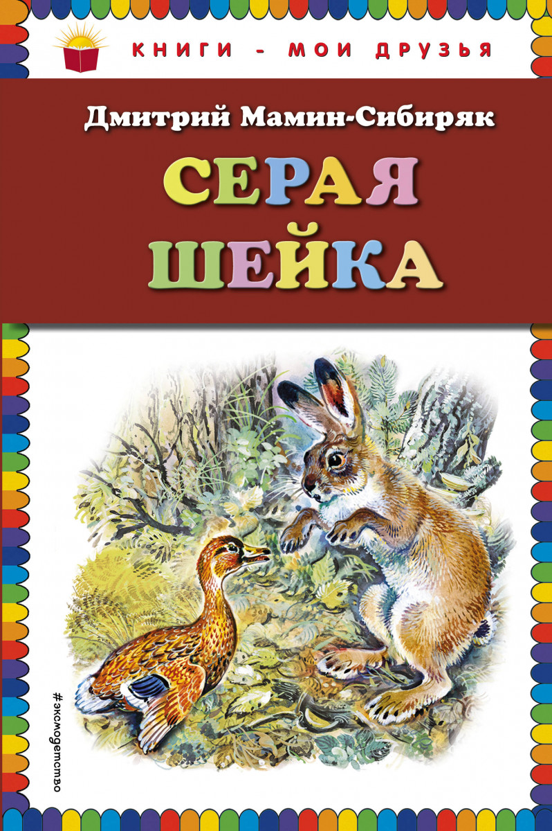 Купить Серая Шейка (ил. В. Бастрыкина), Эксмо