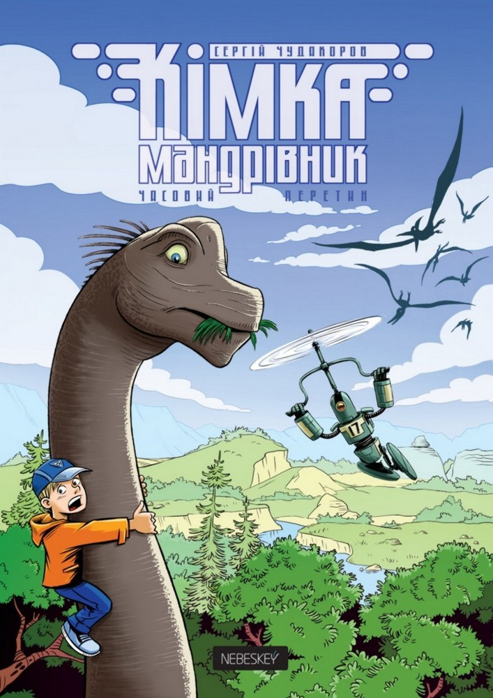 Купить Детские комиксы, Кімка-мандрівник. Часовий перетин, Vovkulaka