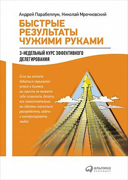 Книги по психологии, Быстрые результаты чужими руками: 3‑недельный курс эффективного делегирования, Альпина Паблишер  - купить со скидкой