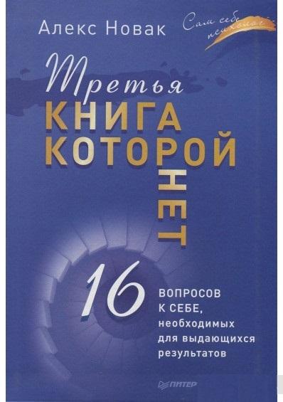 Купить Книги по личностному росту, Третья книга, которой нет, Киевский Дом Книги