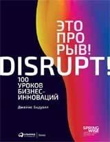Купить Бизнес-книги, Это прорыв! 100 уроков бизнес-инноваций (обложка), Альпина Паблишер