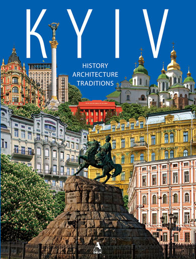 Купить Kyiv: history, architecture, traditions, Балтия-Друк
