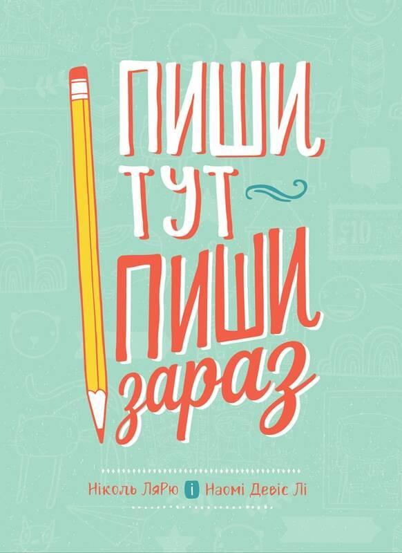 Купить Творчество, Пиши тут, пиши зараз, Моноліт Bizz