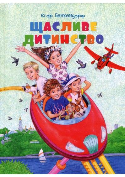 Купить Щасливе дитинство, Киевский Дом Книги