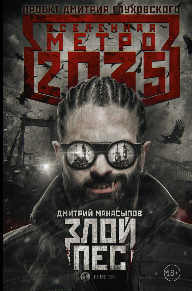 Купить Метро 2035: Злой пес, АСТ