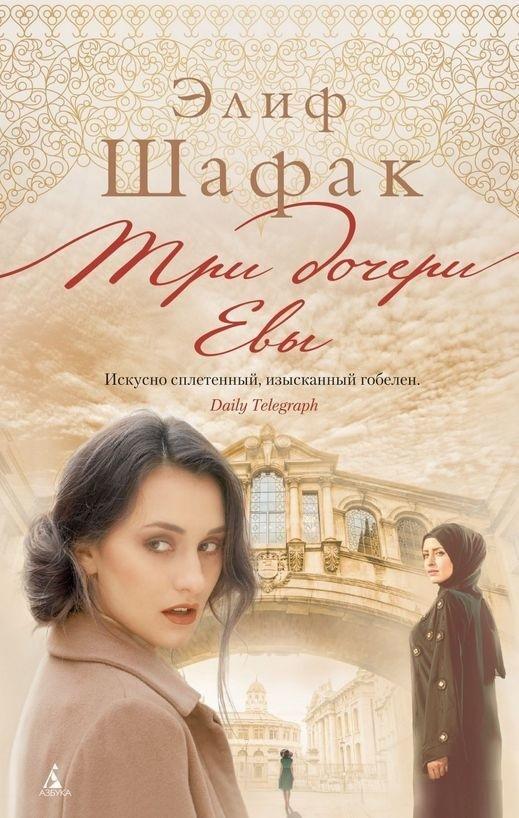 Купить Любовный роман, Три дочери Евы, Махаон